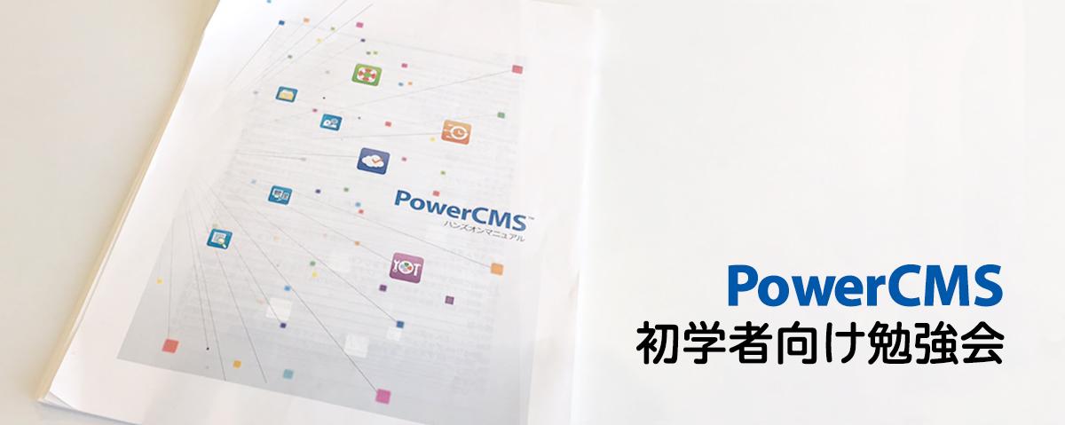 PowerCMS ハンズオンマニュアル
