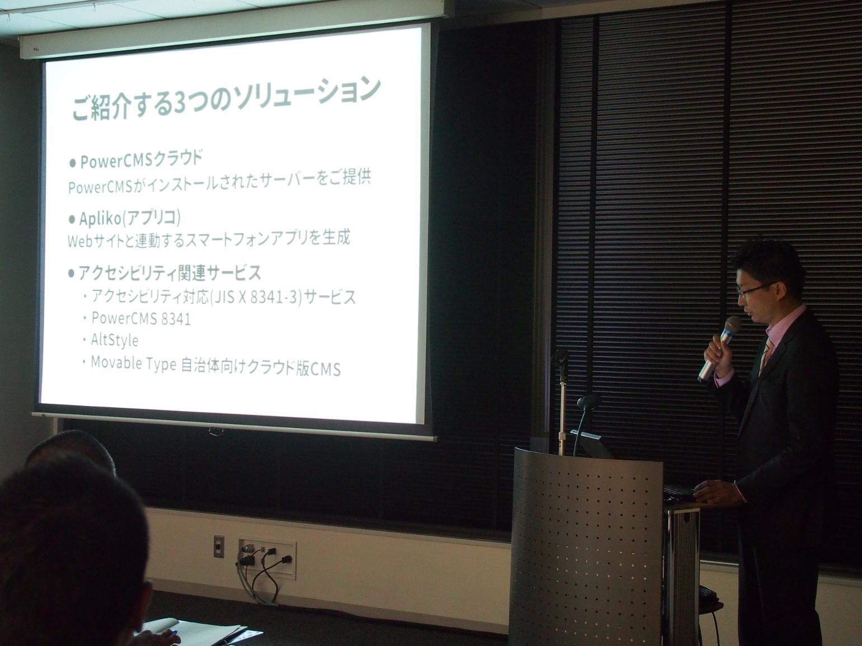 写真:セッション3「PowerCMS とクラウド、スマートフォンアプリソリューションのご紹介」発表者(持田徹)