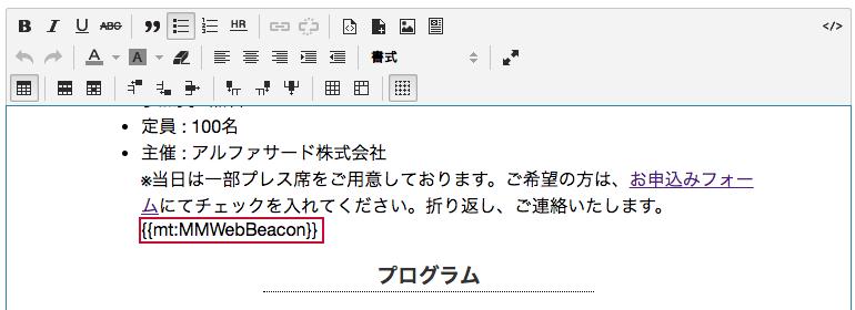 管理画面 Beacon挿入イメージ