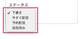 管理画面 配信ステータスはプルダウンで選択します