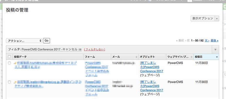 管理画面 投稿選択をクリック後の表示イメージ
