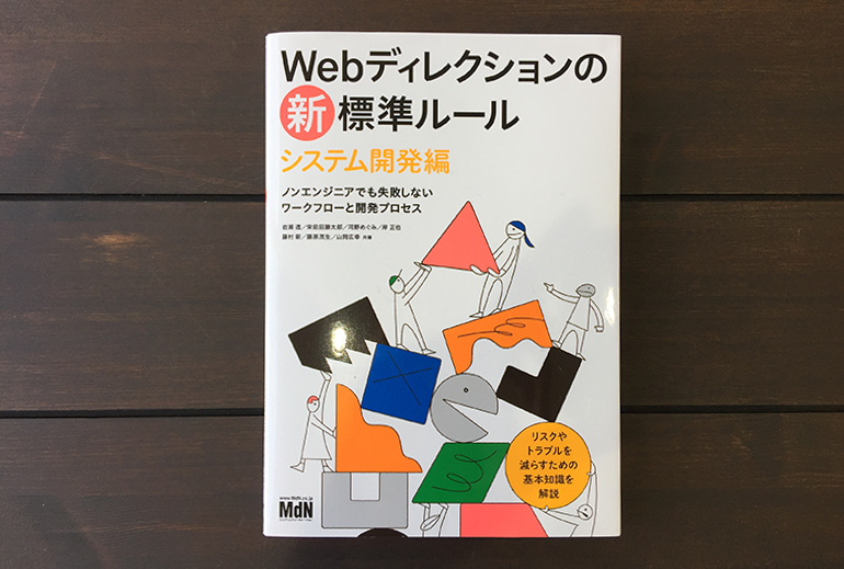 書影:Webディレクションの新・標準ルール システム開発編