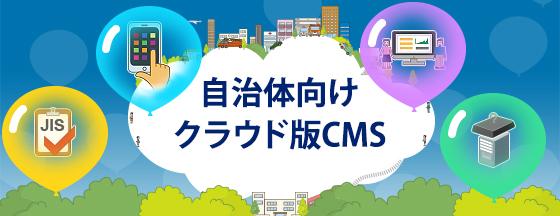 自治体向けクラウド版 CMS