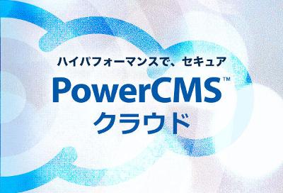ハイパフォーマンスで、セキュア PowerCMSクラウド