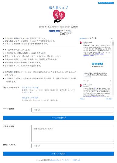 スクリーンショット:伝えるウェブのメインページ