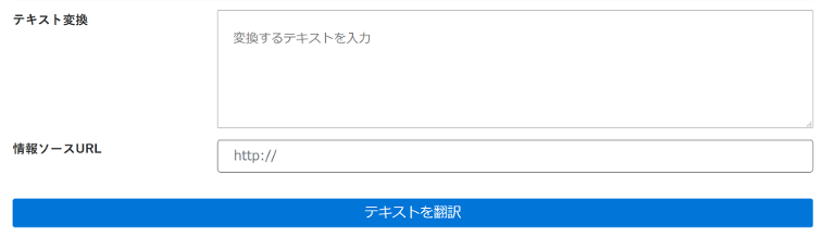 スクリーンショット:テキスト変換の入力ボックス