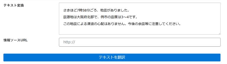 スクリーンショット:[テキストを翻訳]ボタン