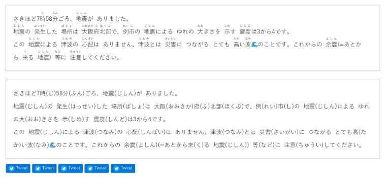 スクリーンショット:翻訳結果と[Tweet]ボタン