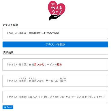 スクリーンショット:「やさしい日本語」翻訳結果の例