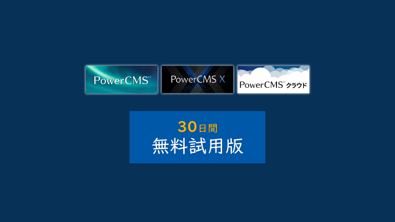 PowerCMS、PowerCMS X、PowerCMS 30日間無料試用版。
