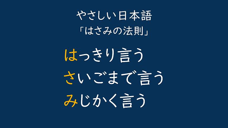 やさしい日本語「はさみの法則」。はっきり言う。さいごまで言う。みじかく言う。