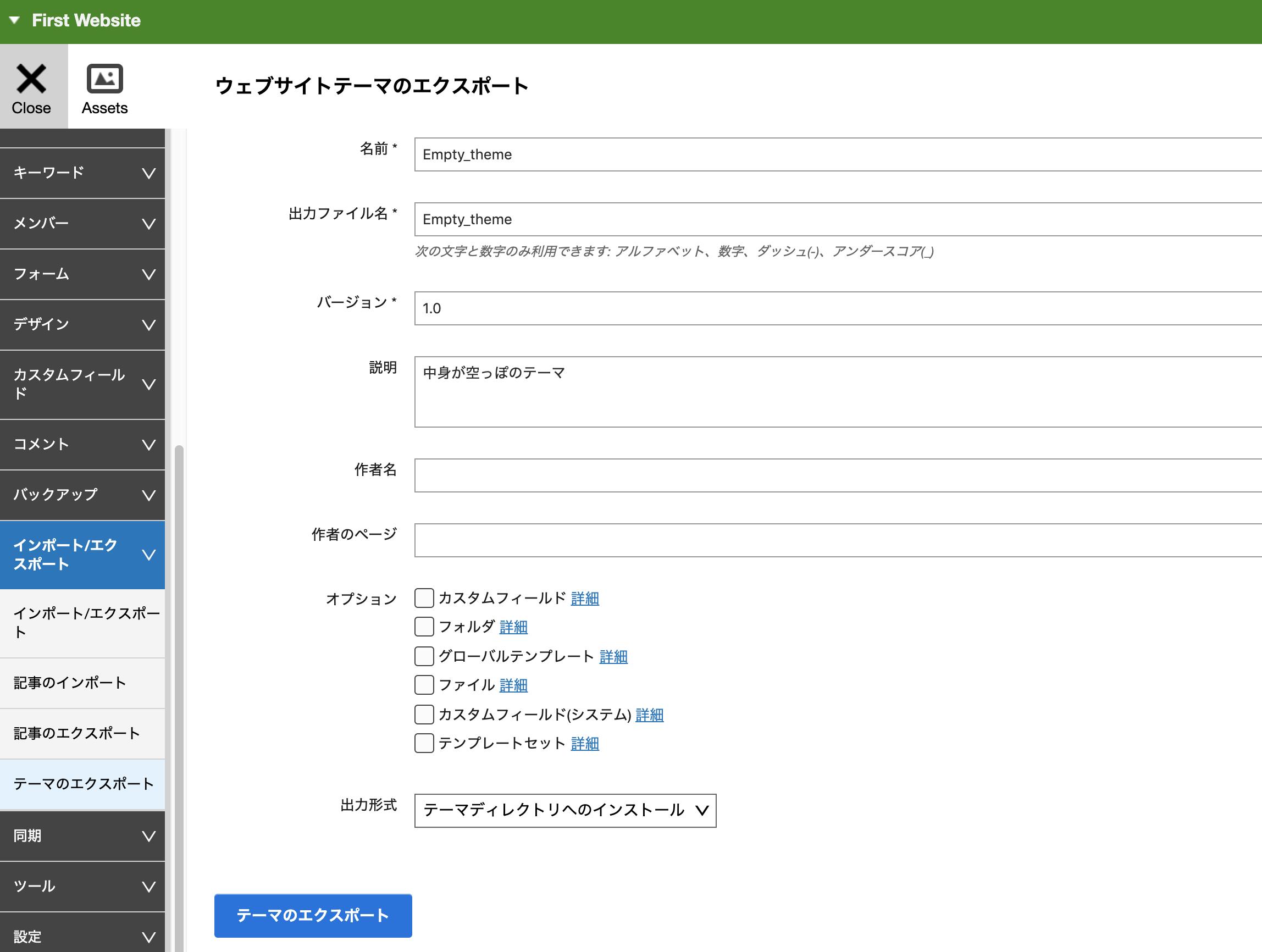 ウェブサイトテーマのエクスポート画面