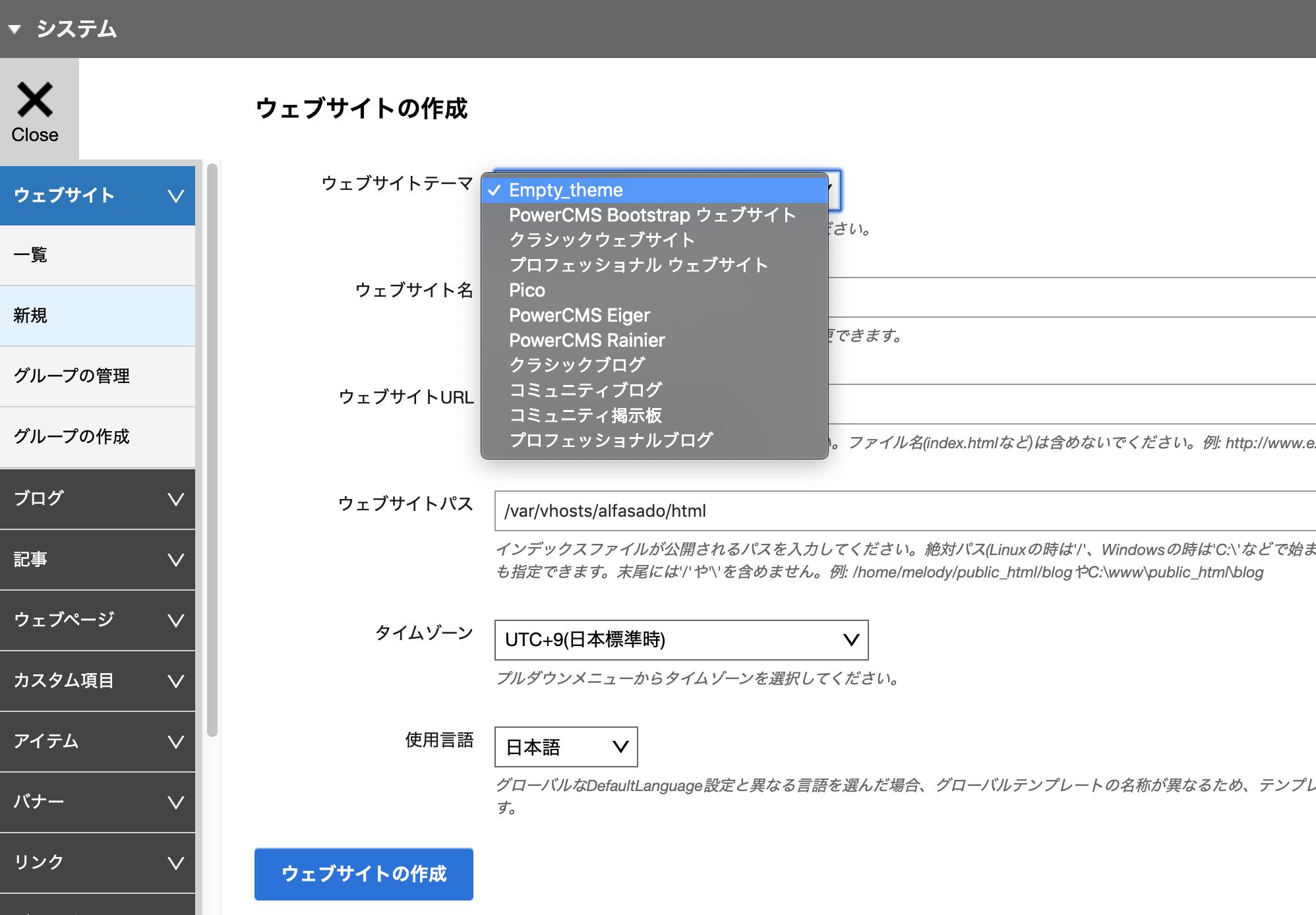ウェブサイト作成時の画面