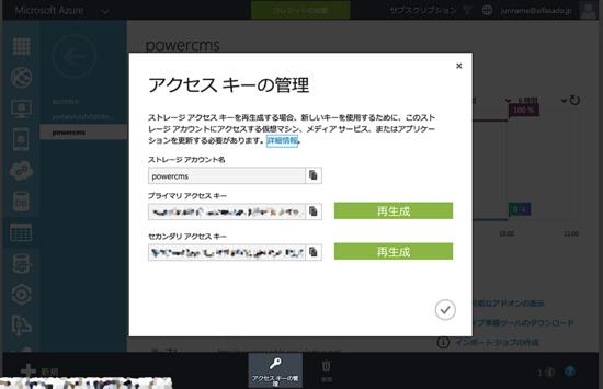 Azure管理ポータルからプライマリアクセスキーを取得する