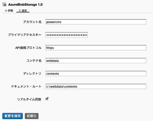 AzureBlobStorageプラグインの設定