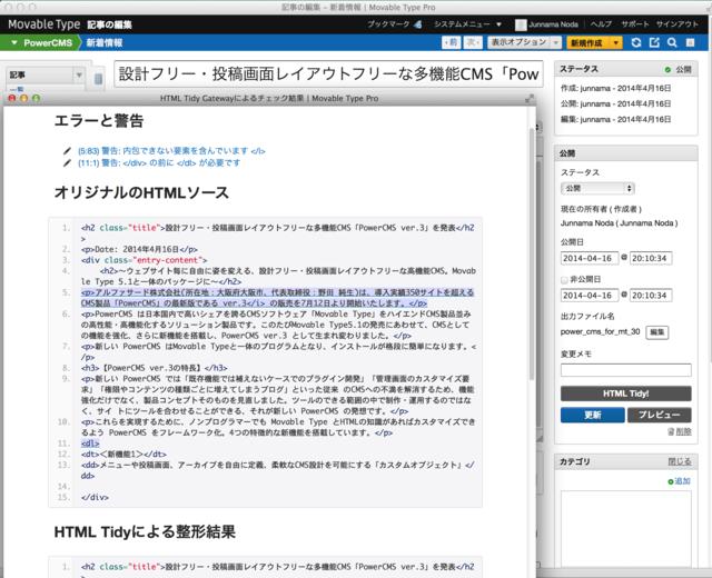 HTML Tidyプラグインによるチェック結果の表示