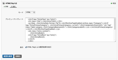 HTML Tidy プラグインの設定