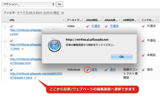 JIS X 8341-3:2010 検証の管理画面から記事の検証を行うことはできません