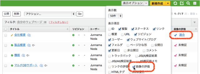 ウェブページの一覧画面での画像の評価結果の表示