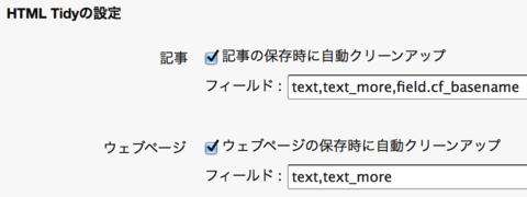 ブログ/ウェブサイトプラグイン設定 HTML Tidy設定