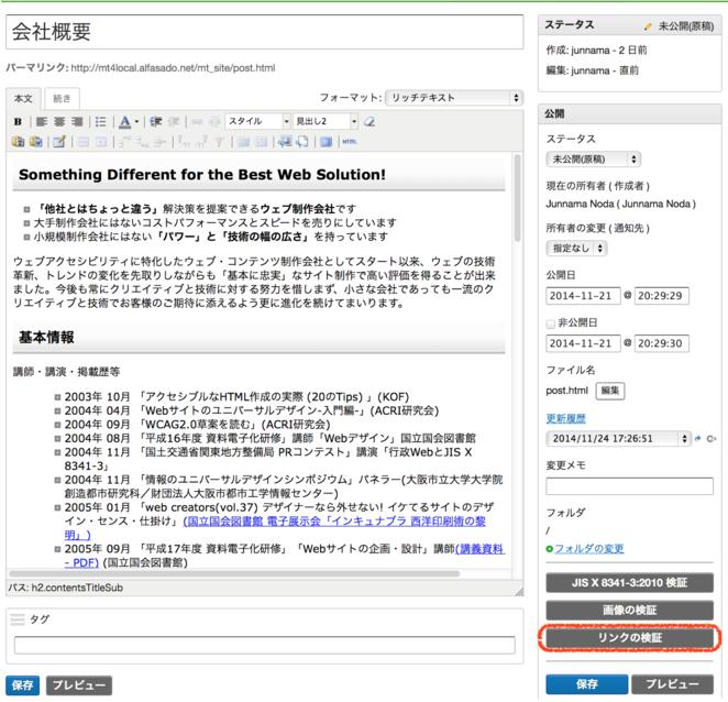 ウェブページ編集画面の「リンクの検証」ボタン
