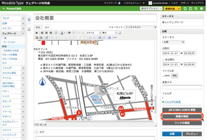 ウェブページ編集画面の「画像の検証」ボタン