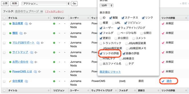 ウェブページの一覧画面でのリンクの検証結果表示