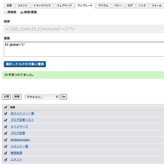 テンプレートの検索・置換画面