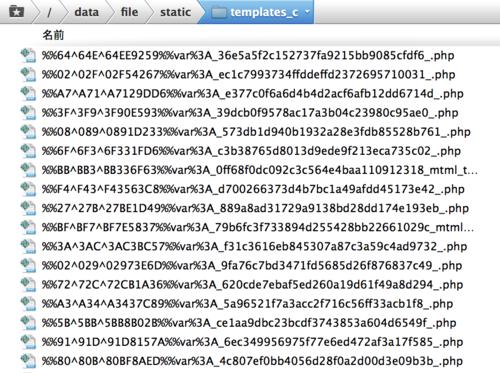 templates_c ディレクトリに保存されたコンパイルキャッシュ