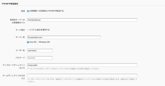 Copy2PublicのFTP/SFTP設定