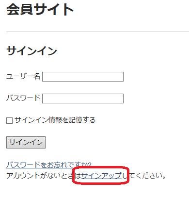 会員サイトのログイン画面下部のリンク「サインアップ」