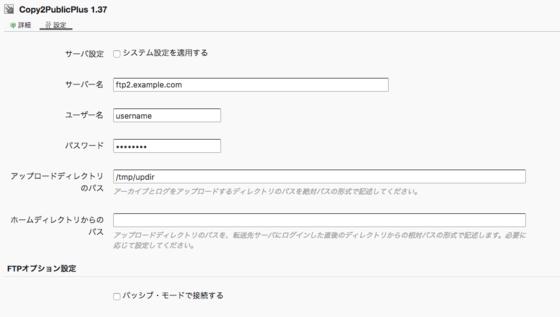 Copy2PublicPlus設定画面.png