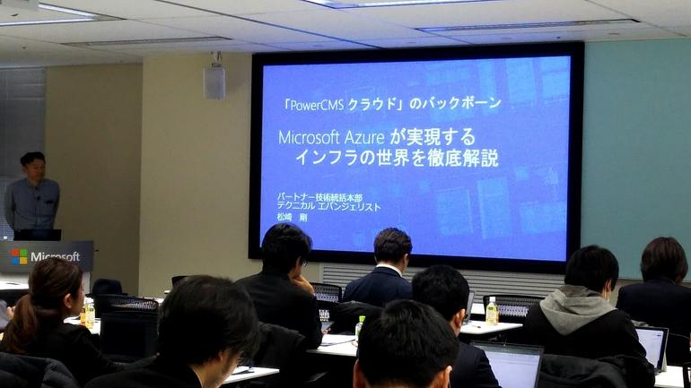 マイクロソフト株式会社 松崎様によるセッション