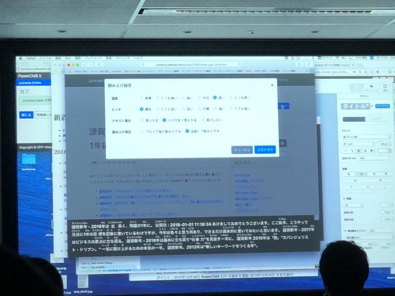 AI による音声読み上げ機能の画面