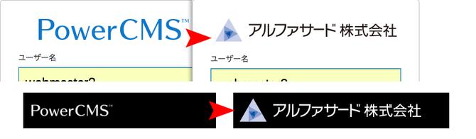 ロゴの差し替えイメージ