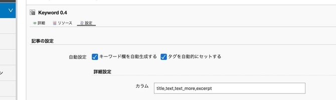 Keyword プラグイン設定画面