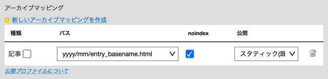 アーカイブマッピングの設定例