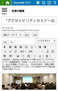 スマートフォンでの記事編集画面