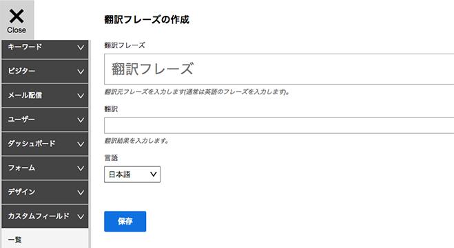新規フレーズ登録画面