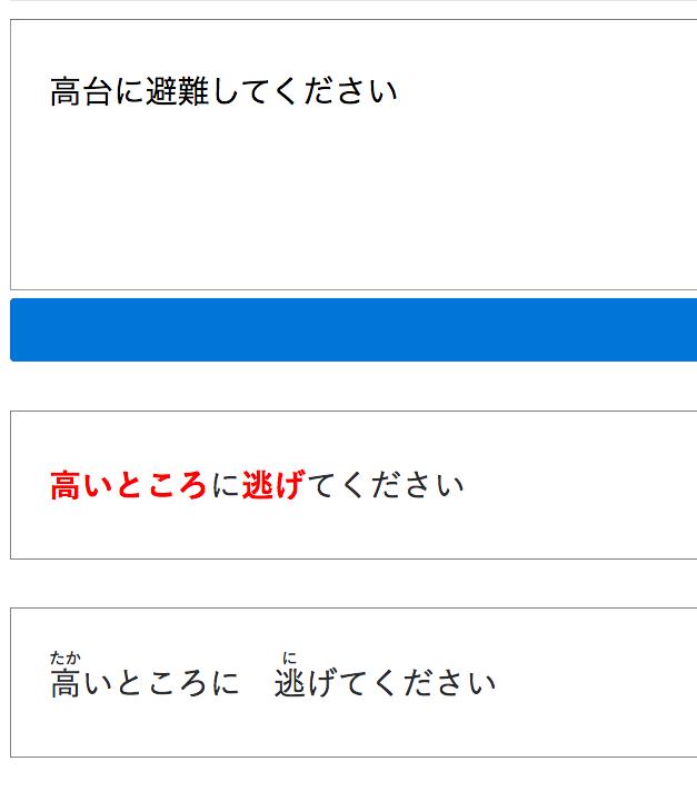 伝えるウェブの翻訳サンプル