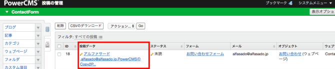 contactform_blog_ss1.png