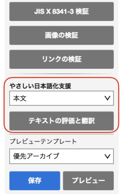 やさしい日本語化支援項目