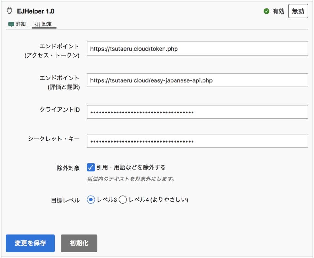 EJJHelperプラグインの設定画面