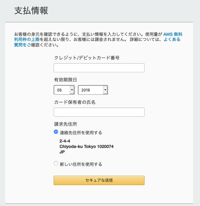 クレジットカード情報登録画面のスクリーンショット