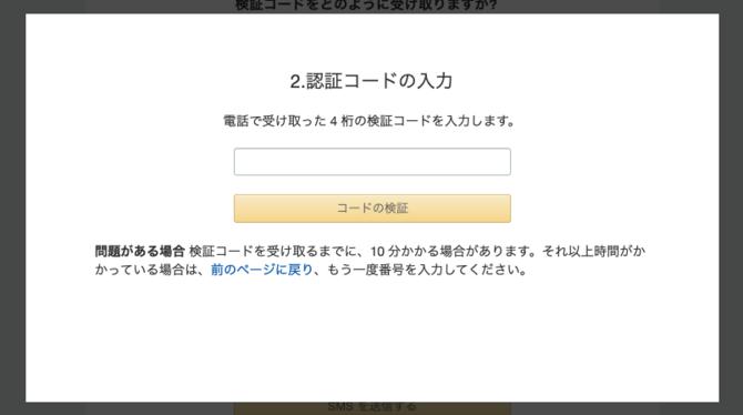 コードの検証画面のスクリーンショット