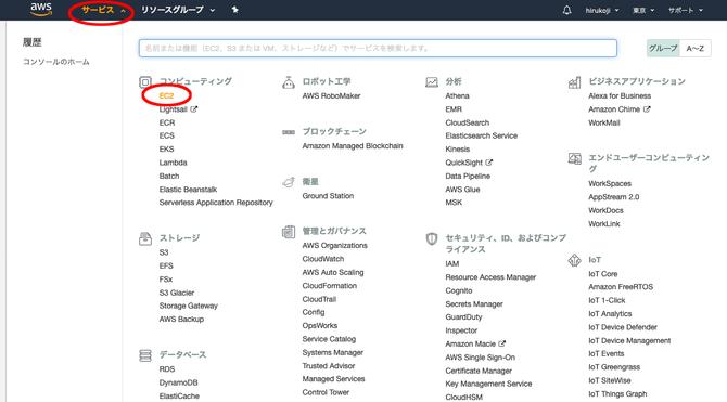 サービスからEC2を選択する画面のスクリーンショット