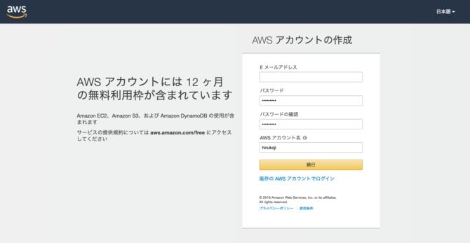 AWSアカウント基本情報入力画面のスクリーンショット