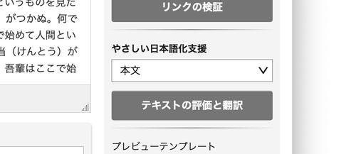 やさしい日本語対応を支援するコントロール