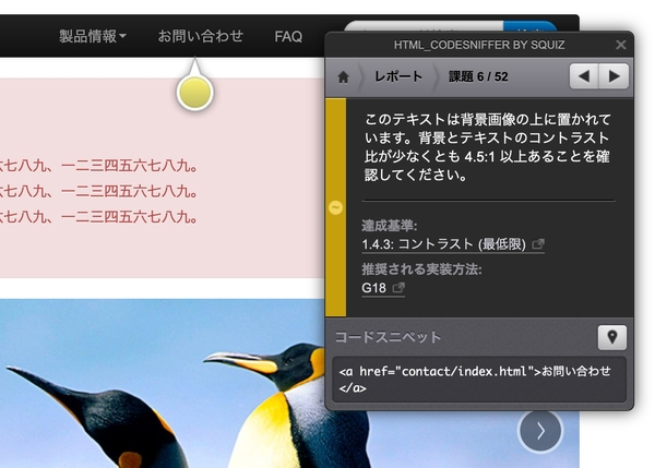 JIS X8341-3(Webアクセシビリティ)対応支援機能のコントロール