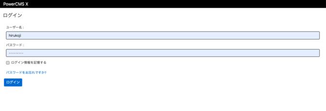 PowerCMS Xのログイン画面キャプチャー
